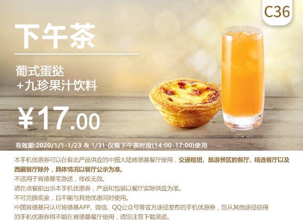 肯德基优惠券C36:葡式蛋挞+九珍果汁饮料 优惠价17元