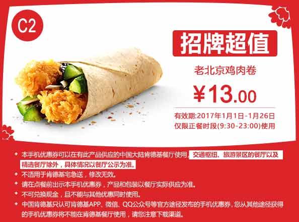 肯德基手机优惠券C2:老北京鸡肉卷 优惠价13元