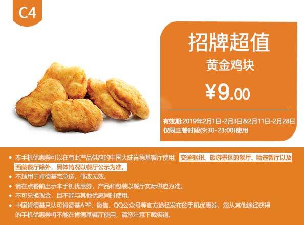 肯德基优惠券C4:黄金鸡块 优惠价9元