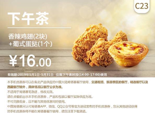 肯德基优惠券C23:香辣鸡翅(2块)+葡式蛋挞(1个) 优惠价16元