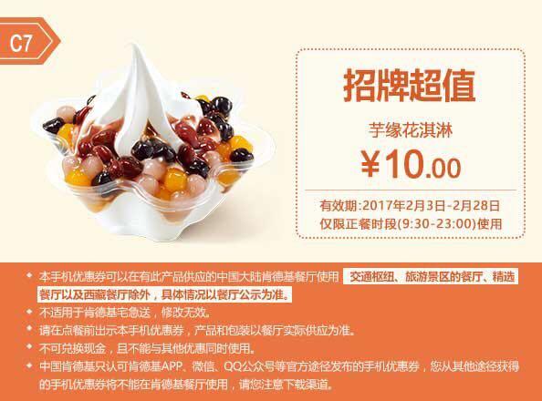 肯德基手机优惠券C7:芋缘花淇淋 优惠价10元
