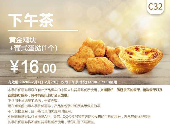 肯德基手机优惠券C32:黄金鸡块+葡式蛋挞 优惠价16元