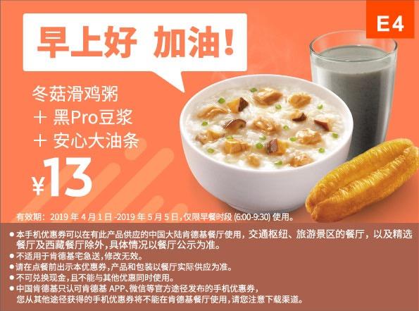 肯德基bck体育官网手机版bE4:冬菇滑鸡粥+黑Pro豆浆+安心大油条 优惠价13元