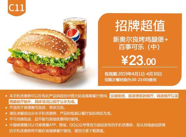 肯德基优惠券C11:新奥尔良烤鸡腿堡+百事可乐(中) 优惠价23元