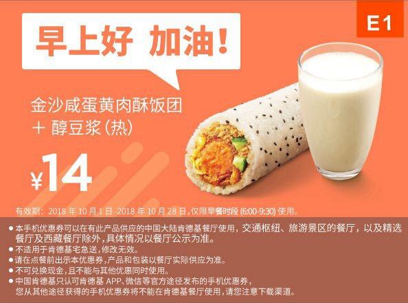 肯德基手机优惠券E1:早餐 金沙咸蛋黄肉酥饭团+醇豆浆 优惠价14元