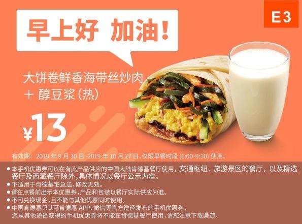 肯德基优惠券E3:大饼卷鲜香海带丝炒肉+醇豆浆(中热) 优惠价13元