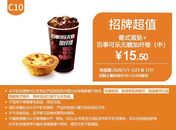 肯德基优惠券C10:葡式蛋挞+百事可乐无糖加纤维(中)优惠价15.5元