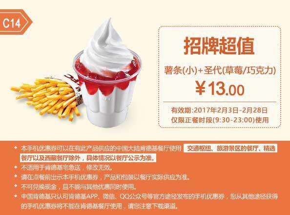 肯德基手机优惠券C14:薯条+圣代 优惠价13元