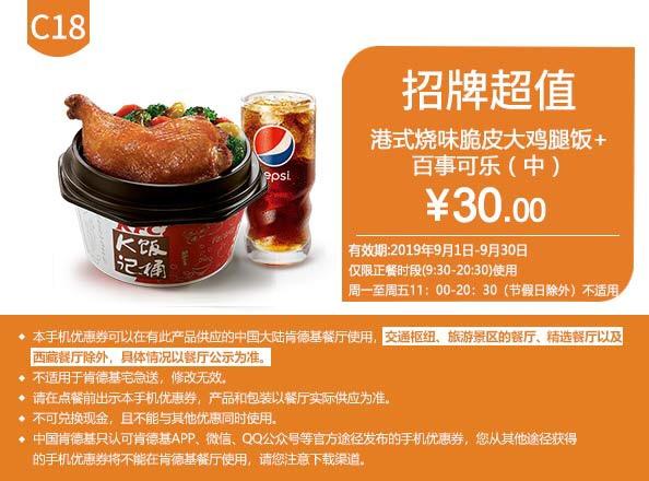 肯德基优惠券C18:港式脆皮烧味大鸡腿饭+百事可乐(中) 优惠价30元