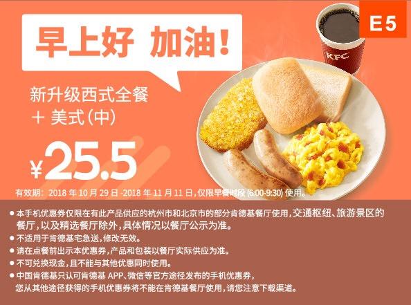 肯德基优惠券E5:新升级西式全餐+美式(中) 优惠价25.5元
