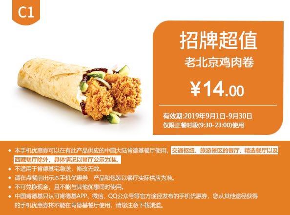 肯德基优惠券C1:老北京鸡肉卷 优惠价14元