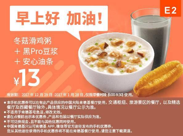 肯德基手机优惠券E2:冬菇滑鸡粥+黑Pro豆浆+安心油条 优惠价13元