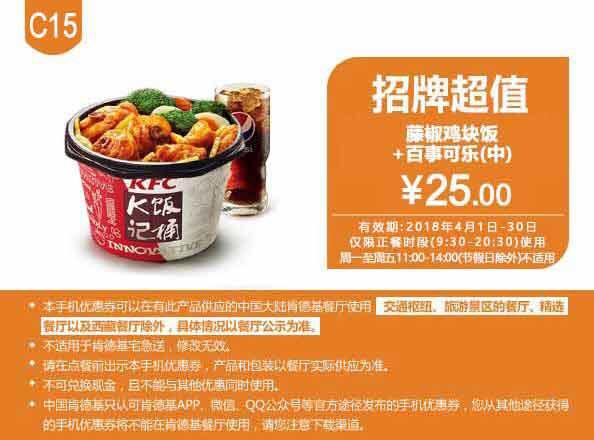 肯德基优惠券C15:藤椒鸡块饭+百事可乐 优惠价25元
