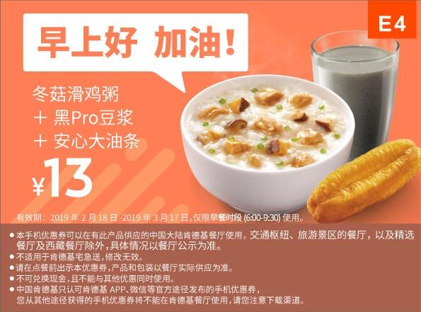 肯德基优惠券E4:冬菇滑鸡粥+黑Pro豆浆+安心大油条 优惠价13元