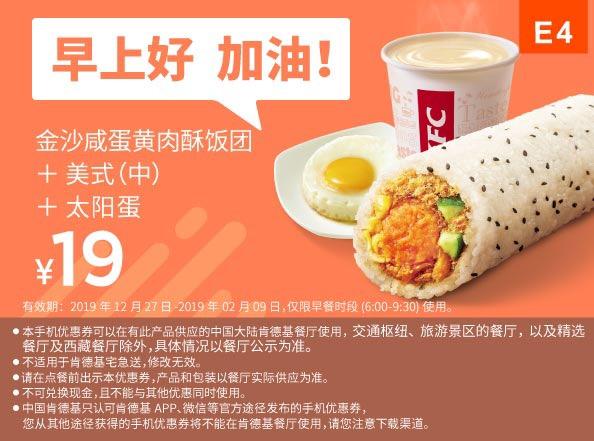 肯德基优惠券E4:金沙咸蛋黄肉酥饭团+美式(中)+太阳蛋 优惠价19元