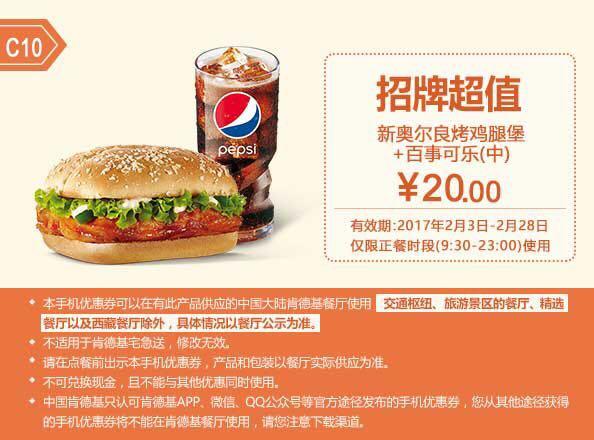 肯德基手机优惠券C10:新奥尔良烤鸡腿堡+百事可乐 优惠价20元