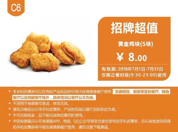 肯德基优惠券C6:黄金鸡块(5块) 优惠价8元