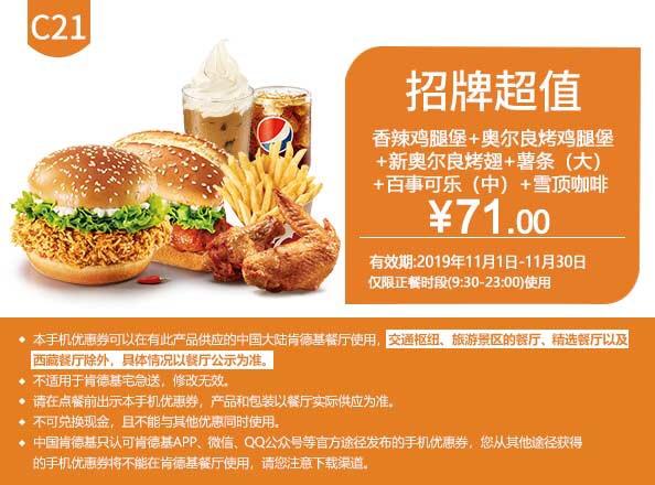 肯德基优惠券C21:香辣鸡腿堡+奥尔良烤鸡腿堡+新奥尔良烤翅+薯条(大)+百事可乐(中)+雪顶咖啡 优惠价71