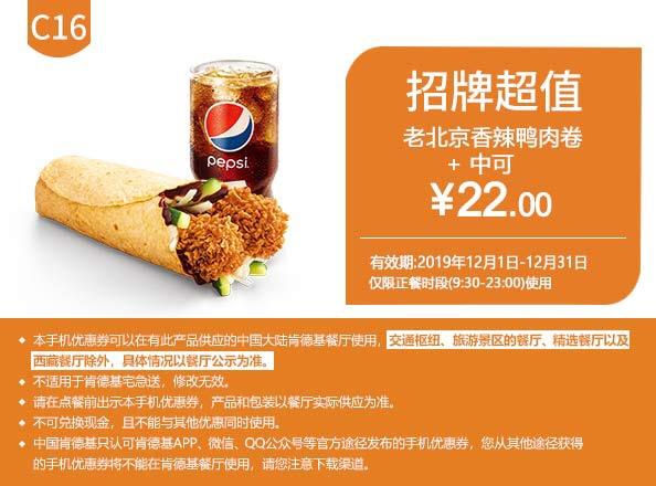 肯德基优惠券C16:老北京香辣鸭肉卷+百事可乐(中)优惠价22元