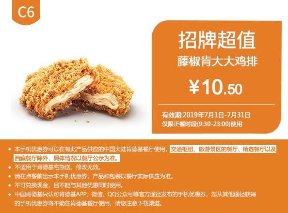 肯德基优惠券C6:藤椒肯大大鸡排 优惠价10.5元