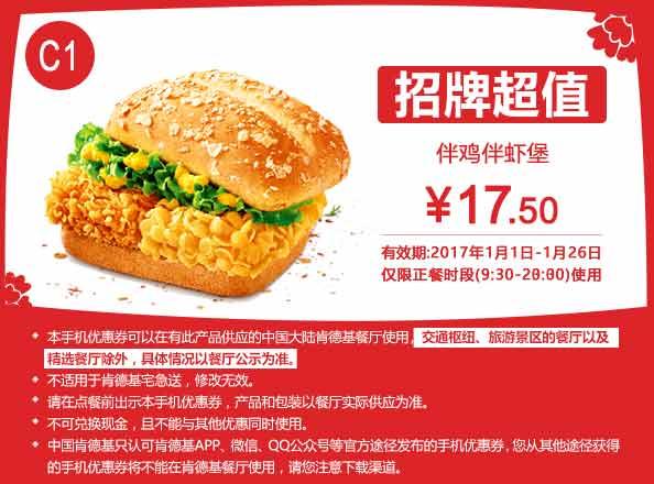 肯德基手机优惠券C1:伴鸡伴虾堡 优惠价17.5元