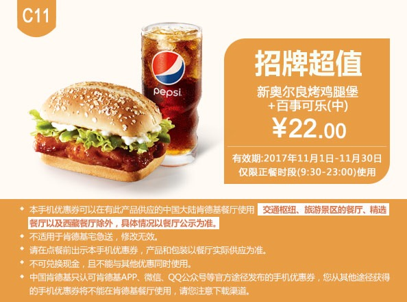 肯德基优惠券C11:新奥尔良烤鸡腿堡+百事可乐(中) 优惠价22元