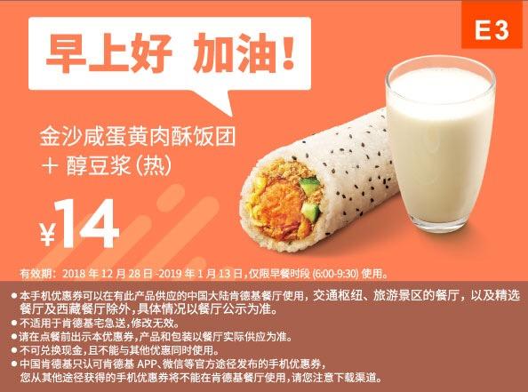 肯德基优惠券E3:金沙咸蛋黄肉酥饭团+醇豆浆(热) 优惠价14元