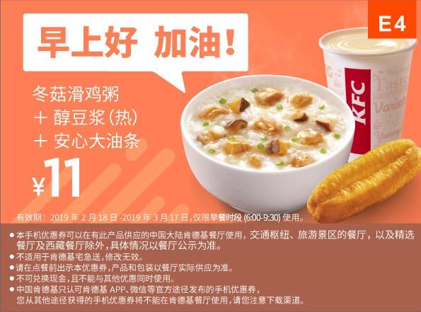 肯德基优惠券E4:冬菇滑鸡粥+醇豆浆(热)+安心大油条 优惠价11元