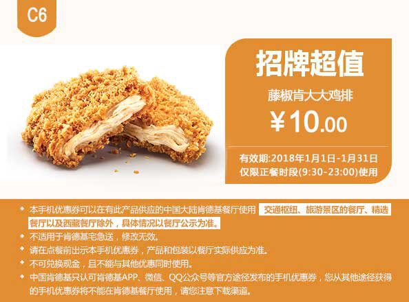 肯德基手机优惠券C6:藤椒肯大大鸡排 优惠价10元