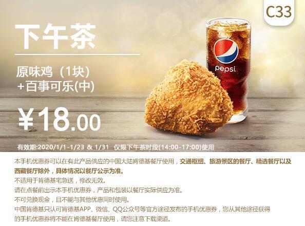 肯德基优惠券C33:原味鸡(1块)+百事可乐(中) 优惠价18元