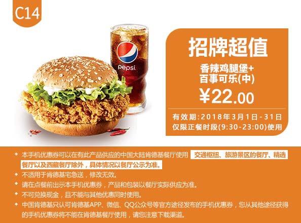 肯德基优惠券C14:香辣鸡腿堡+百事可乐(中) 优惠价22元