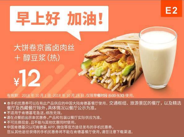 肯德基手机优惠券E2:大饼卷京酱卤肉丝+醇豆浆(热) 优惠价12元