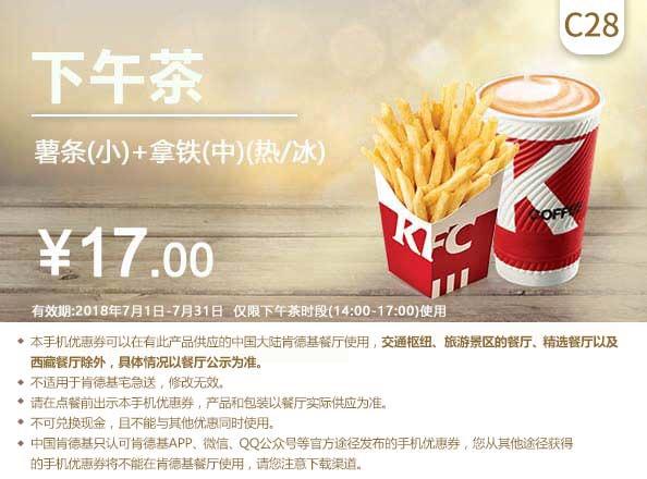 肯德基下午茶优惠券C28:薯条小份+拿铁中杯冷热皆可 优惠价17元