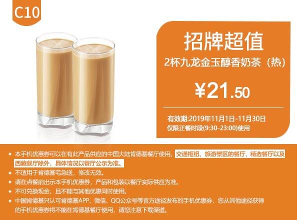 肯德基优惠券C10:2杯九龙金玉醇香珍珠奶茶(热) 优惠价21.5元