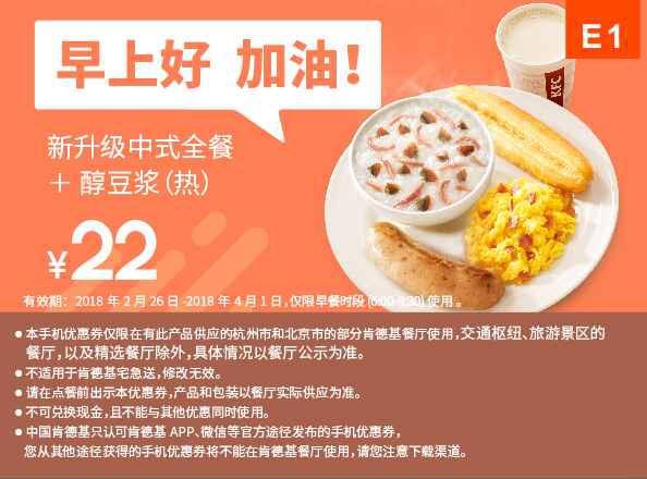 肯德基优惠券E1:新升级西式全餐+醇豆浆(热) 优惠价22元