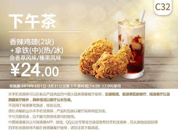 肯德基优惠券C32:香辣鸡翅(2块)+拿铁(中)(热/冰)含香草风味/榛果风味 优惠价24元