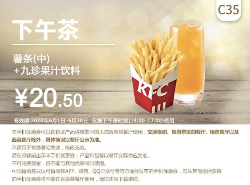 肯德基优惠券C35:薯条+九珍果汁 优惠价20.5元