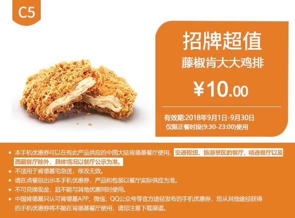 肯德基手机优惠券C5:藤椒肯大大鸡排 优惠价10元