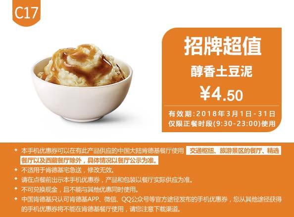 肯德基优惠券C17:醇香土豆泥 优惠价4.5元