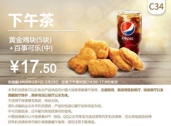 肯德基手机优惠券C34:黄金鸡块(5块)+中杯百事可乐 优惠价17.5元