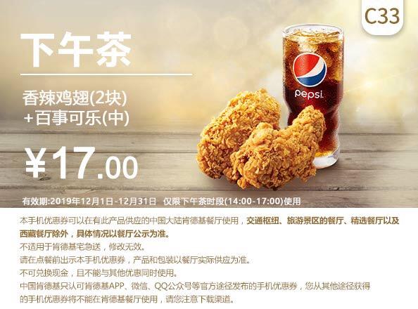 肯德基优惠券C33:香辣鸡翅(2块)+百事可乐(中) 优惠价17元