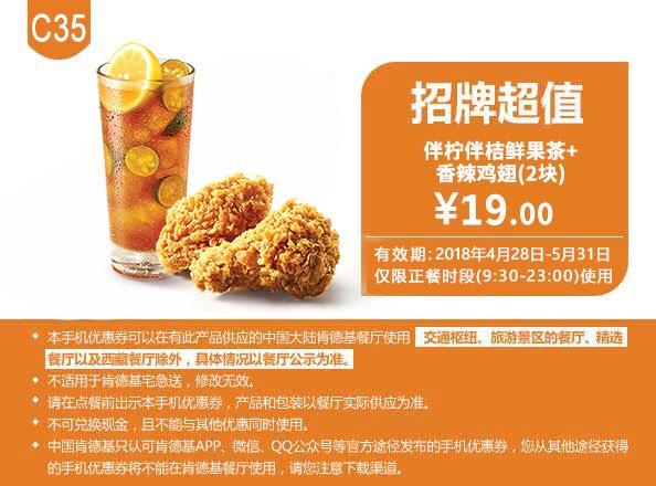 肯德基手机优惠券C35:伴柠伴桔鲜果茶+香辣鸡翅 优惠价19元