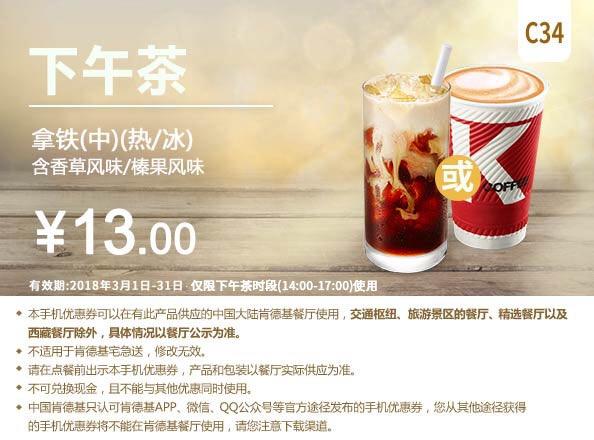 肯德基优惠券C34:拿铁(中)(热/冰)含香草风味/榛果风味 优惠价13元