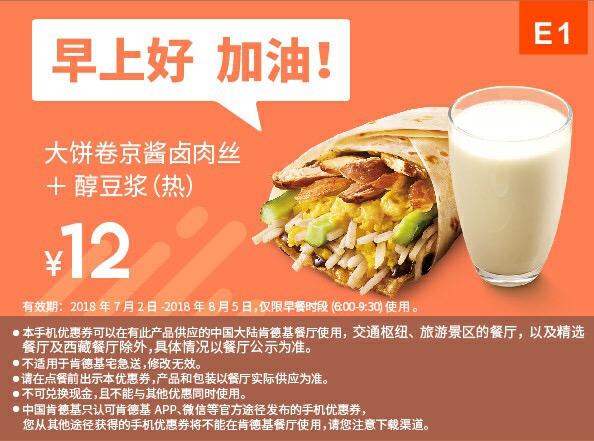 肯德基早餐优惠券E1:大饼卷京酱卤肉丝+热醇豆浆 优惠价12元