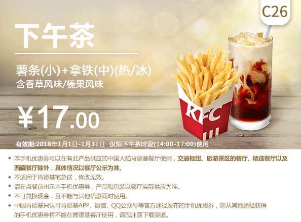 肯德基手机优惠券C26:薯条(中)+拿铁(中) 优惠价17元