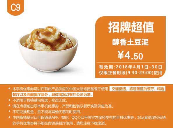 肯德基优惠券C9:醇香土豆泥 优惠价4.5元