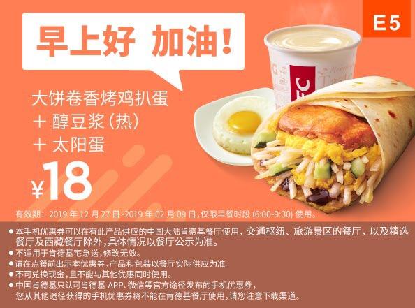 肯德基优惠券E5:大饼卷香烤鸡扒蛋+醇豆浆(热)+太阳蛋 优惠价18元