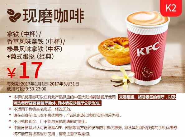 肯德基手机优惠券K2:拿铁+葡式蛋挞 优惠价17元
