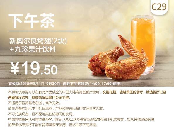 肯德基手机优惠券C29:新奥尔良烤翅2块+九珍果汁 优惠价19.5元