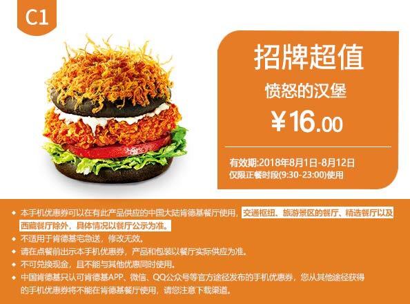 肯德基手机优惠券C1:招牌超值 愤怒的汉堡 优惠价16元